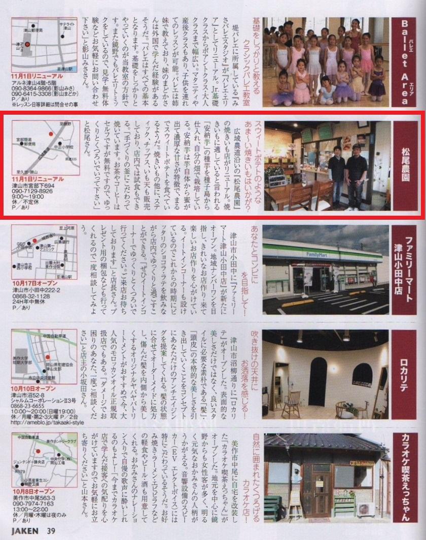 JAKEN2015.1月号に掲載されました
