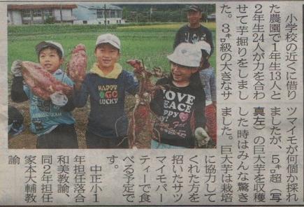 2013.10.13山陽新聞に掲載されました
