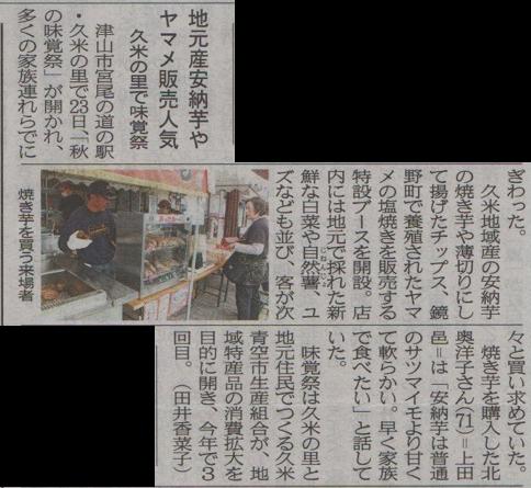 2014.11.28山陽新聞に掲載されました