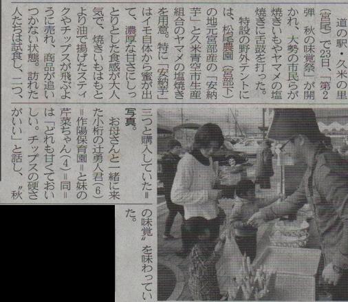 2014.11.27津山朝日新聞に掲載されました