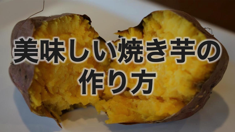 美味しい焼き芋の作り方